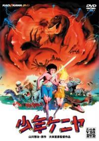 Shōnen Keniya (1984) plakat