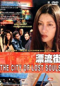 Miasto zagubionych dusz (2000) plakat