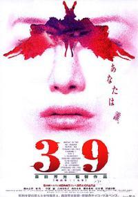 39 keihô dai sanjûkyû jô (1999) plakat