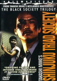 Shinjuku Kuroshakai: China Mafia Sensō