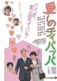 Itoshi no Chi-Pappa (1986) plakat