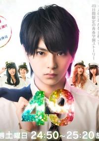 49 (2013) plakat
