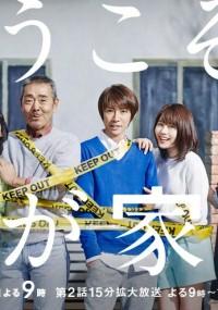 Yōkoso Wagaya e (2015) plakat