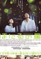 plakat - Rzeka światła (2003)