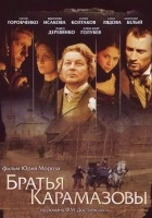 Bracia Karamazow (2009) plakat