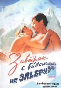 Zavtrak s vidom na Elbrus (1993) plakat