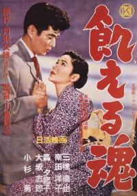Ueru Tamashii