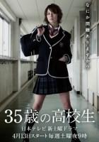 35 sai no Kōkōsei