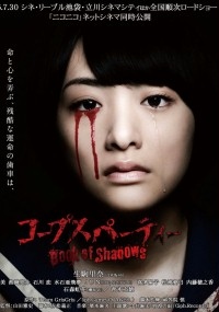 Corpse Party: Book of Shadows (2016) plakat