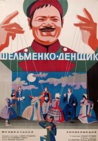 Shelmenko-denshchik