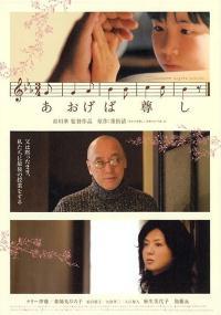 Aogeba tôtoshi (2006) plakat