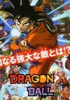 Doragon bôru: Ossu! Kaette kita son gokuu to nakama-tachi!!