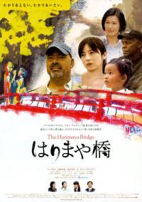 The Harimaya Bridge (2009) plakat