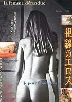 La femme défendue (1997) plakat