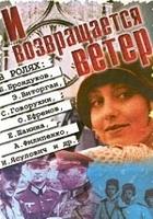 Powraca wiatr (1991) plakat