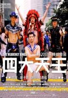 plakat - Sei dai tinwong (2006)