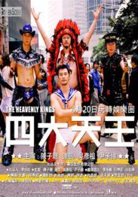 Sei dai tinwong (2006) plakat