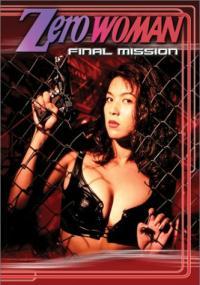 Zero Woman: Keishichô 0-ka no onna (1995) plakat