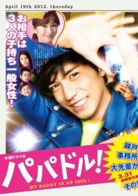 Papadol! (2012) plakat