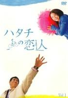 plakat - Hatachi no Koibito (2007)