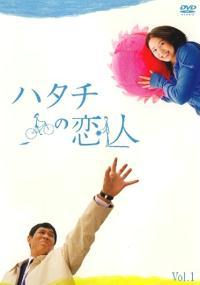 Hatachi no Koibito (2007) plakat