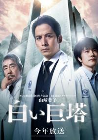 Shiroi Kyotō (2019) plakat