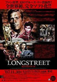 Longstreet (1971) plakat