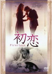 Pierwsza miłość (1970) plakat