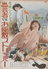 Shinshu shikoshiko bushi: Onsen geisha vs. ozashiki stripper (1975) plakat