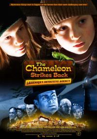 Mali detektywi (2008) plakat