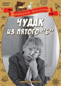 Chudak iz pyatogo B (1972) plakat