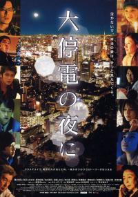 Daiteiden no Yoru ni (2005) plakat