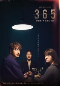 365: Un-myeong-eul Geo-seu-reu-neun 1-nyeon (2020) plakat