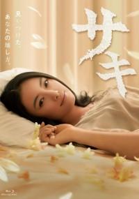 Saki (2013) plakat