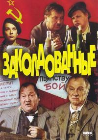 Zakoldovannye (1994) plakat