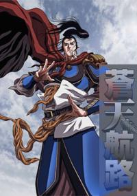 Sōten Kōro (2009) plakat