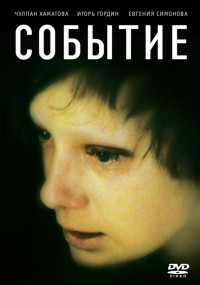 Sobytie (2009) plakat