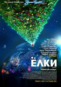 Choinki (2010) plakat