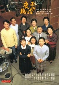 Onna wa Dokyo (1992) plakat