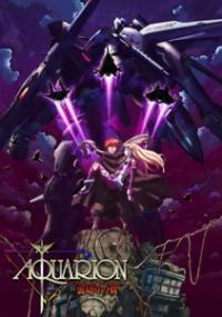 Sousei no Aquarion: Uragiri no tsubasa (2007) plakat