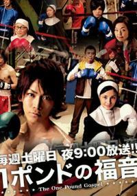 1 Pound to Fukuin (2008) plakat