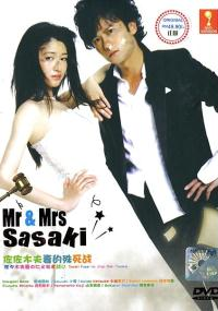 Sasaki Fusai no Jingi Naki Tatakai (2008) plakat