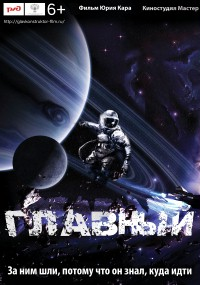 Glavnyy (2015) plakat