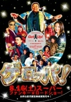 Geroppa! (2003) plakat