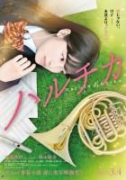 plakat - Haruchika (2017)