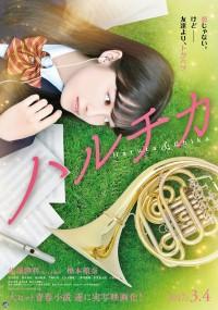 Haruchika (2017) plakat