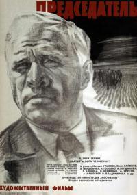 Przewodniczący (1964) plakat
