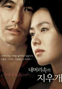 Nae Meo-ri Sok-eui Ji-woo-gae