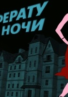 Nosferatu. Uzhas nochi