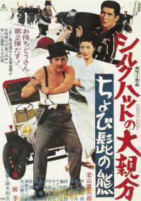 Shiruku hatto no ô-oyabun: chobi-hige no kuma (1970) plakat